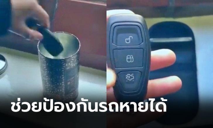 """อังกฤษเตือน """"กุญแจอัจฉริยะ"""" ต้องเก็บไว้ในกล่องโลหะเพื่อป้องกันรถถูกขโมย"""