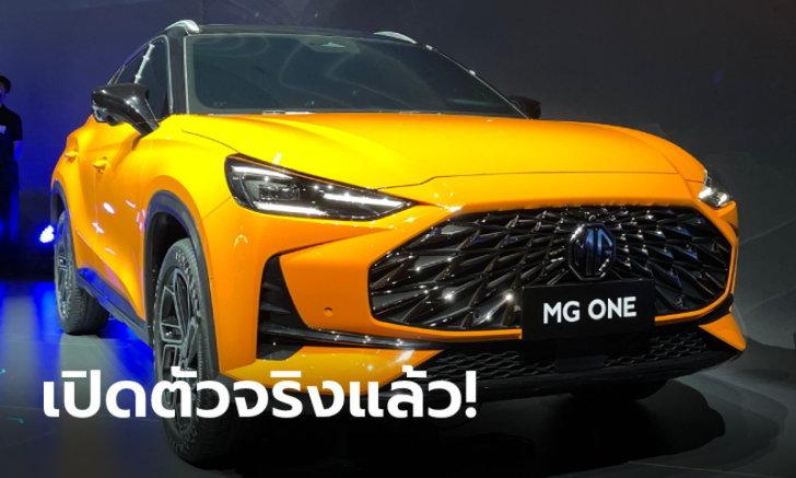 MG ONE 2022 ใหม่ เอสยูวีคูเป้ขุมพลังเทอร์โบ 1.5 ลิตร เผยโฉมจริงแล้วที่จีน