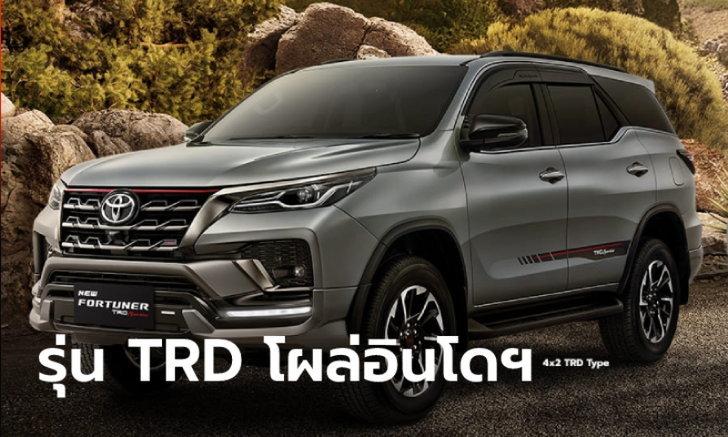 Toyota Fortuner TRD Sportivo 2022 ใหม่ พร้อมชุดแต่งสปอร์ตวางขายที่อินโดฯ