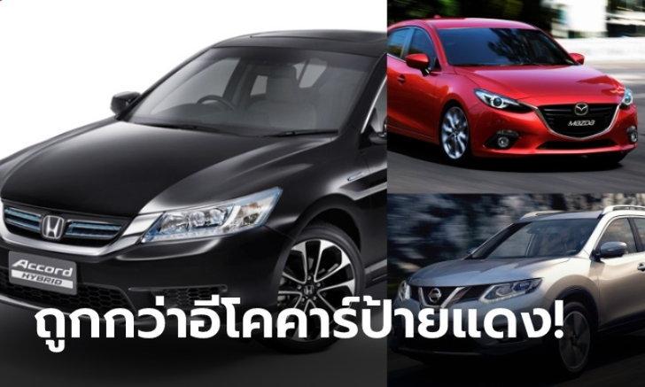 8 รถมือสองรุ่นใหญ่น่าซื้อราคาถูกกว่าอีโคคาร์ป้ายแดงในปี 2564