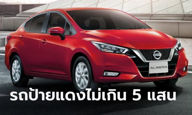 เปิดโผ 5 รถใหม่ป้ายแดงราคาไม่เกิน 5 แสนบาท งบเท่านี้ซื้อรุ่นไหนได้บ้าง?