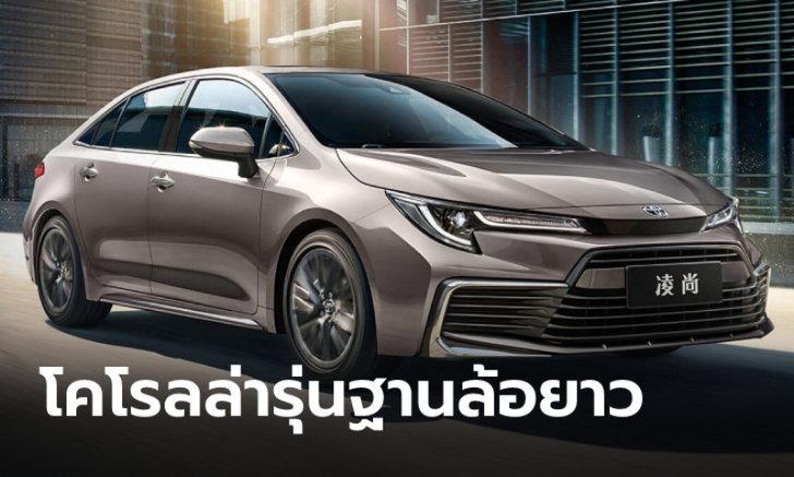 GAC Toyota เผยโฉม Levin / Corolla 2022 เวอร์ชั่นฐานล้อยาวที่ประเทศจีน