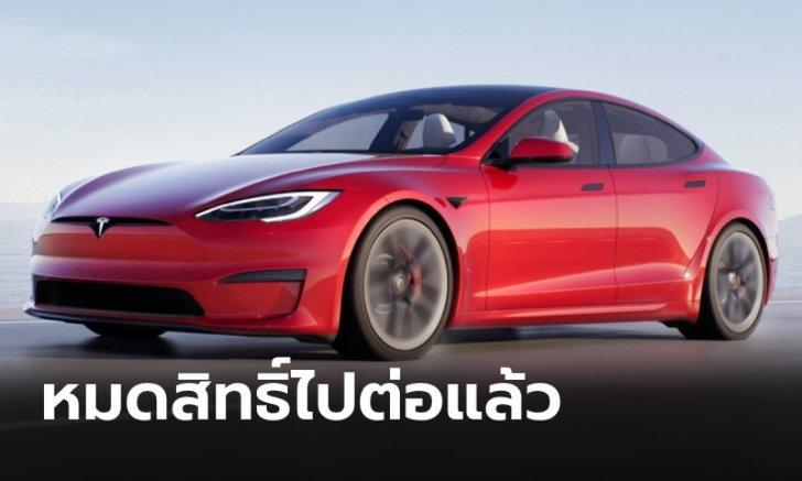 Tesla Model S Plaid+ 2022 รถไฟฟ้าจ่อสถิติแรงสุดในโลกยุติแผนการจำหน่ายแล้ว