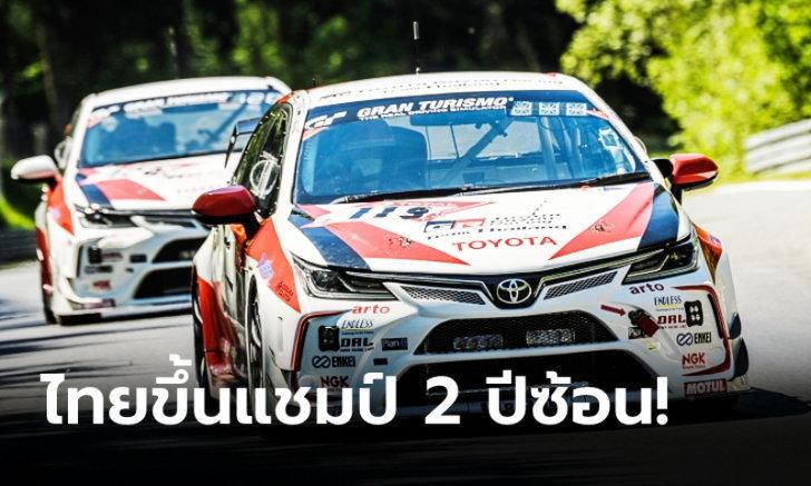 ไทยคว้าแชมป์ 2 ปีซ้อน Toyota Altis GR Sport รุ่น SP3 ในการแข่งขัน ADAC Total 24h-Race Nürburgring