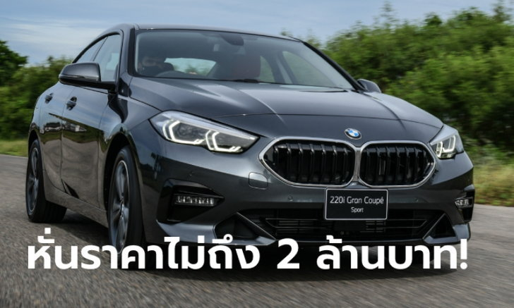 BMW 220i Gran Coupe Sport 2022 ใหม่ หั่นราคายั่วใจเริ่มต้น 1,999,000 บาท