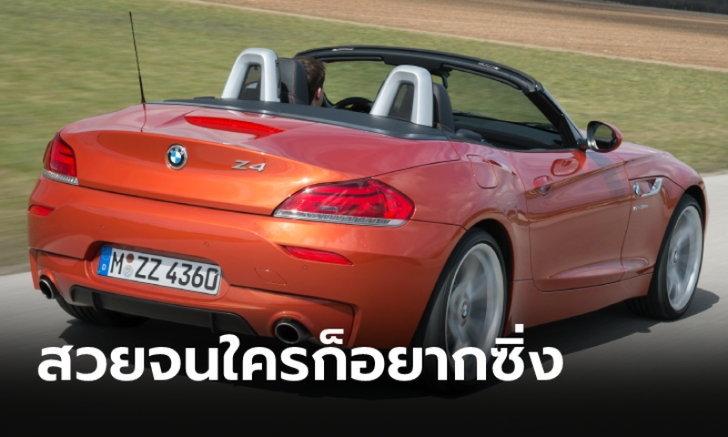 เปิดสเปก BMW Z4 (E89) รถสปอร์ตเปิดประทุนคันงามที่สาวๆ ต้องเหลียวมอง