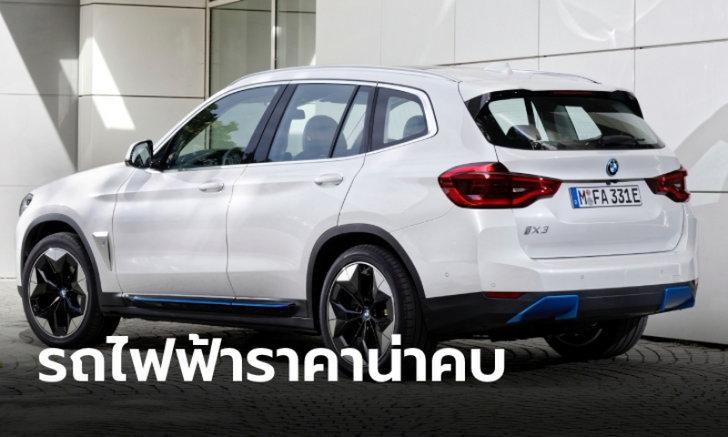 BMW iX3 M Sport 2022 ใหม่ ขุมพลังไฟฟ้า 100% เคาะราคาในไทย 3,399,000 บาท