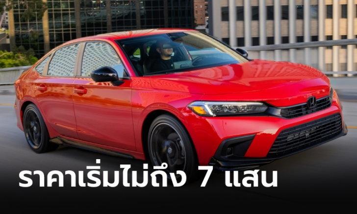 All-new Honda Civic 2022 ใหม่ เคาะราคาเริ่มต้นแค่ 680,000 บาทในสหรัฐฯ