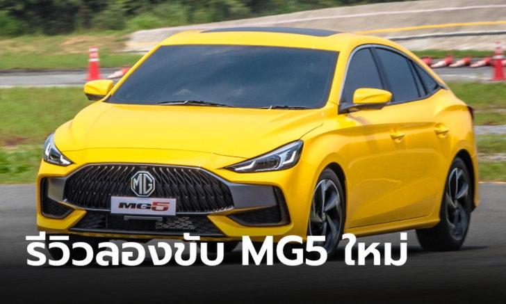 รีวิว All-new MG5 2021 ใหม่ สมรรถนะอาจไม่ใช่คำตอบ แต่ออปชันคือสุดปัง!