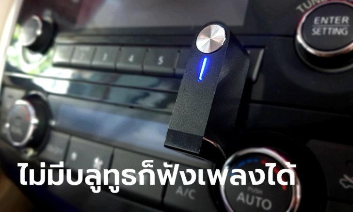 แนะนำ 2 ไอเท็มราคาหลักร้อยช่วยฟังเพลงจากมือถือสำหรับรถที่ไม่มีบลูทูธ