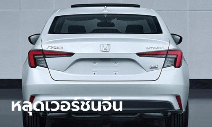 ภาพหลุด Honda Integra 2022 ใหม่ พี่น้อง Civic ที่จีนแต่ดันสวยลงตัวยิ่งกว่า