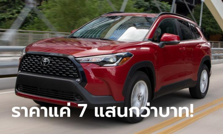 Toyota Corolla Cross 2022 ใหม่ เคาะราคาเริ่มต้นเพียง 730,000 บาทในสหรัฐฯ
