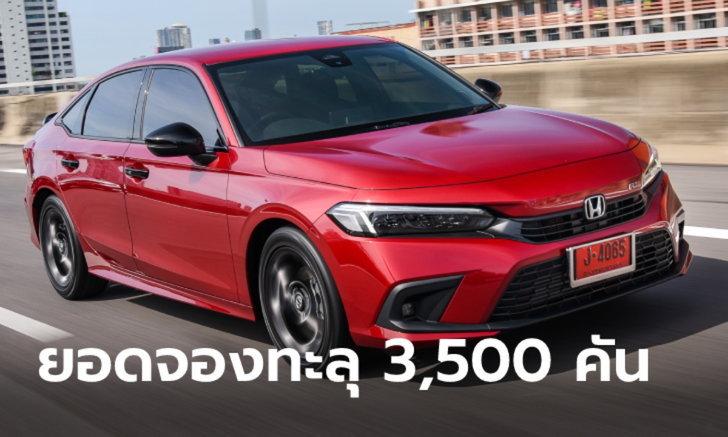 All-new Honda Civic 2021 ใหม่ ทำยอดจองสะสมกว่า 3,500 คัน ภายใน 1 เดือน