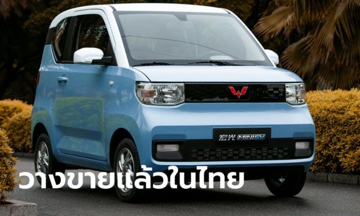 Wuling Hongguang MINI EV 2022 ใหม่ รถไฟฟ้าจิ๋วเคาะราคาในไทย 3.9 แสนบาท