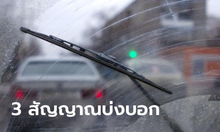 3 สัญญาณบ่งบอกว่าถึงเวลาเปลี่ยนใบปัดน้ำฝนได้แล้ว