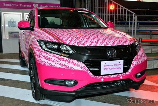 'Honda' จับมือ 'Samantha Thavasa' ปล่อย Vezel สีชมพูพิเศษสุดฟรุ้งฟริ้ง