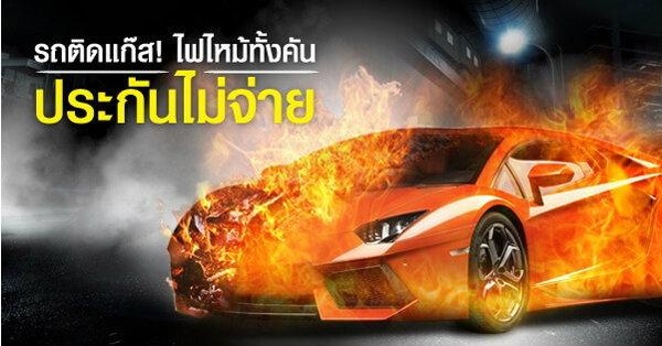 รถติดแก๊ส! ไฟไหม้ทั้งคัน ประกันไม่จ่าย
