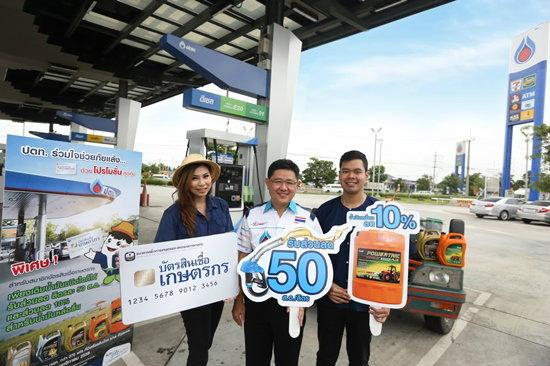 ปตท. ช่วยเกษตรกรไทยสู้ภัยแล้ง มอบส่วนลดน้ำมันทุกชนิดลิตรละ 50 สต.