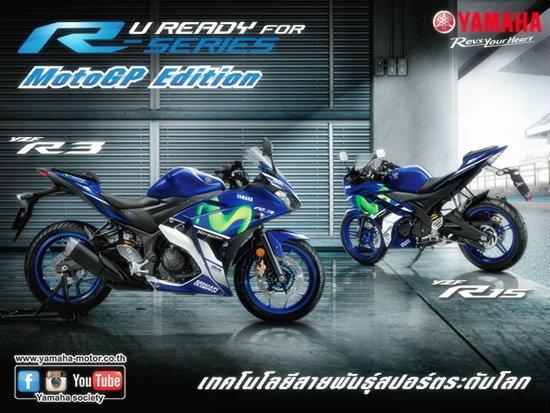Yamaha R-Series เปิดรุ่น MotoGP Edition ถ่ายทอดพันธุกรรมทีมแชมป์มูวิสตาร์ยามาฮ่า