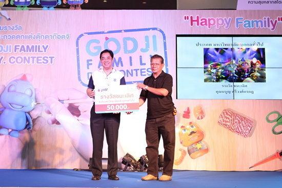 พิธีมอบรางวัล Godji Family DIY Contest