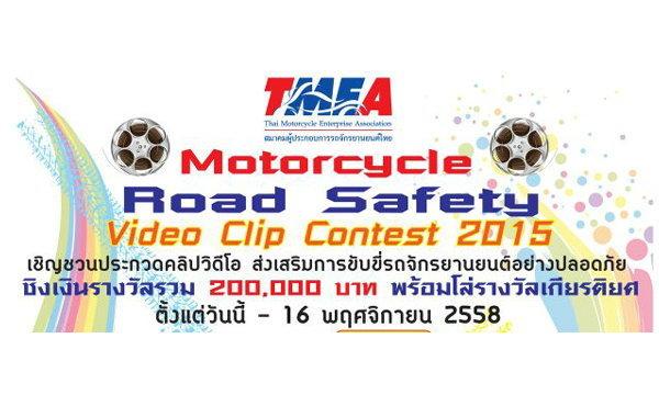 สมาคมผู้ประกอบการรถจักรยานยนต์ไทย (TMEA) ชวนร่วมประกวดคลิปวิดีโอ ส่งเสริมการขับขี่รถจักรยานยนต์