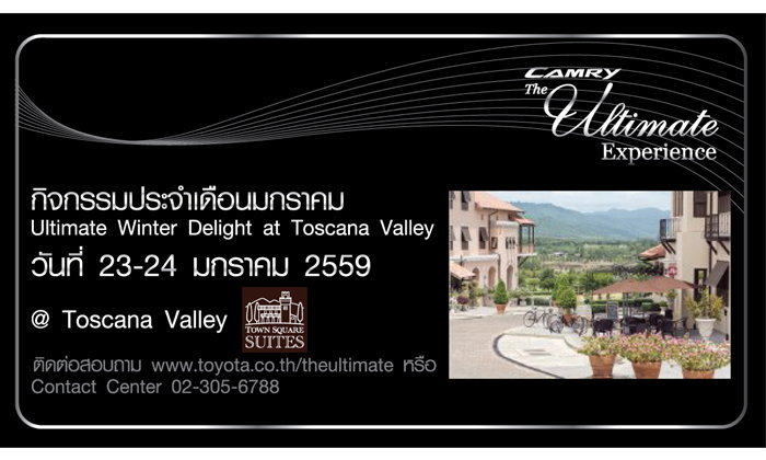 Ultimate Activity : Ultimate Winter Delight at Toscana Valley