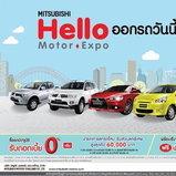 โปรโมชั่น Mitsubishi Motor Expo 2013