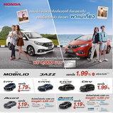 โปรโมชั่น BIG Motor Sale 2017