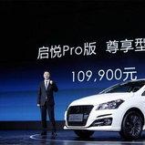 Suzuki Alivio Pro 2017