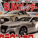 Toyota Corolla 2018/Best Car Magazine