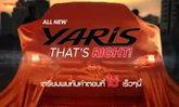เผยทีเซอร์ Toyota Yaris Eco Car 2014 ใหม่