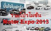 รวมโปรโมชั่น Motor Expo ล่าสุดก่อนงานจริง