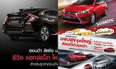 รวมโปรโมชั่นรถยนต์งานมอเตอร์โชว์ Motorshow 2017 ทุกรุ่น-ทุกยี่ห้อ