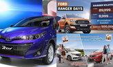 ส่องโปรโมชั่นเด็ดรถใหม่ป้ายแดงในงาน BIG Motor Sale 2017