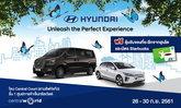 ร่วมสนุกและลุ้นรับของที่ระลึก ในกิจกรรม Hyundai… Unleash the Perfect Experience