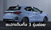 เทียบสเปค Honda City Hatchback 2021 ใหม่ ทั้ง 3 รุ่นย่อย รุ่นไหนน่าซื้อกว่ากัน?
