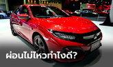 """3 วิธีหาก """"ผ่อนรถไม่ไหว"""" ไม่ถูกยึดรถ-ไม่ติดแบล็กลิสต์ ทำอย่างไรบ้าง?"""