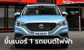 MG ครองแชมป์ยอดขายเบอร์ 1 รถยนต์ไฟฟ้าและเอสยูวีตลอดปี 2563
