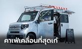 Honda N-VAN Custom 2021 ใหม่ รุ่นพิเศษแปลงเป็นคาเฟ่สุดชิคที่ญี่ปุ่น