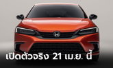All-new Honda Civic 2021 ใหม่ จ่อเปิดตัวครั้งแรกในโลกที่จีน 21 เม.ย.นี้