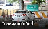 เฮ! ใบขับขี่หมดอายุเกิน 1-3 ปี ไม่ต้องสอบข้อเขียน-ขับรถ