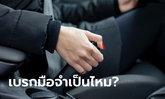 """จอดรถทุกครั้งจำเป็นต้องใส่ """"เบรกมือ"""" หรือไม่?"""