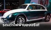 ORA Punk Cat ใหม่ รถเต่าไฟฟ้า 5 ประตูเผยโฉมครั้งแรกที่งาน Auto Shanghai 2021