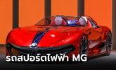MG Cyberster ใหม่ ต้นแบบโรดสเตอร์ไฟฟ้าทำอัตราเร่ง 0-100 กม./ชม. ไม่ถึง 3 วินาที