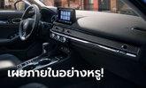 เผยภาพภายใน All-new Honda Civic 2021 ใหม่ สวยหรูกว่าเดิมเยอะ