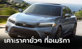 All-new Honda Civic 2021 ใหม่ หลุดราคาจำหน่ายในอเมริกาเริ่ม 680,000 บาท