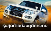 โละสต็อก! Mitsubishi Pajero Final Edition 2021 รุ่นพิเศษก่อนยุติการจำหน่าย จำกัดเพียง 800 คัน