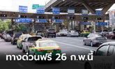 ทางด่วนฟรี 3 เส้นทางรับวันหยุดมาฆบูชา 26 กุมภาพันธ์ 64 นี้