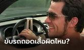 """""""ถอดเสื้อขับรถ"""" ผิดกฎหมายของไทยหรือไม่?"""