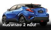 Toyota C-HR HV Premium Safety 2022 ใหม่ ปรับเหลือ 1 รุ่นย่อย หั่นราคาเหลือ 1,139,000 บาท